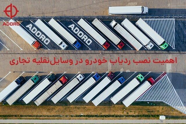 اهمیت نصب ردیاب خودرو در وسایل نقلیه تجاری