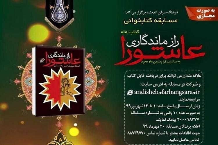 مسابقه کتابخوانی عاشورایی برگزار می گردد