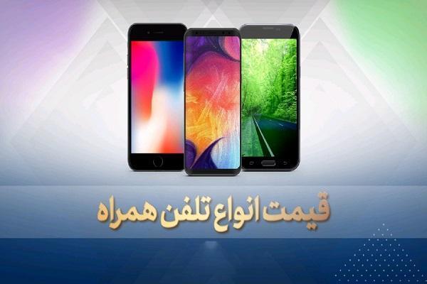 قیمت روز گوشی موبایل در 23 مهر