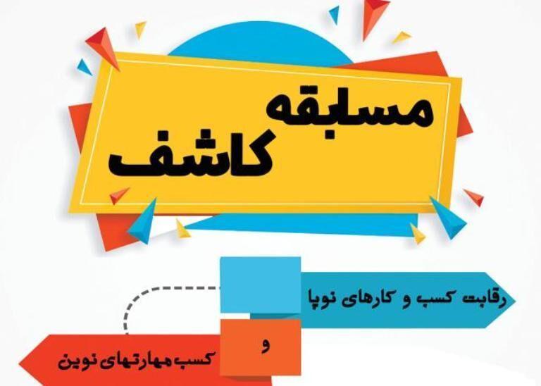 خبرنگاران برگزاری مسابقه کاشف با رقابت کسب و کارهای نوپا در گیلان