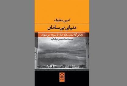 کتابی که تمدن غرب و عرب را به چالش می کشد