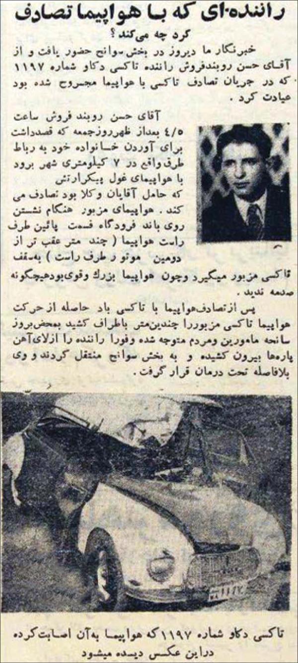 عجیب ترین تصادف قرن در مشهد